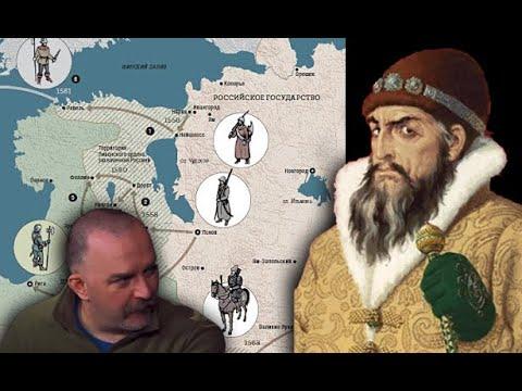 Клим Жуков Про положение Ливонии и неизбежность войны