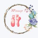 И ВНОВЬ НАЧАЛО НОВОГО УЧЕБНОГО ГОДА!!! 💥💥💥 Занятия начинаются С 1 СЕНТЯБРЯ🌹  Новое Расписание💥  Поне