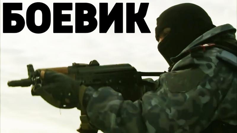КРУТОЙ БОЕВИК Жизнь На Двоих Русские боевики детективы HD