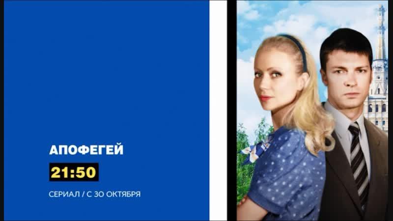 Анонс Сериал Апофегей С 30 октября в 21 50