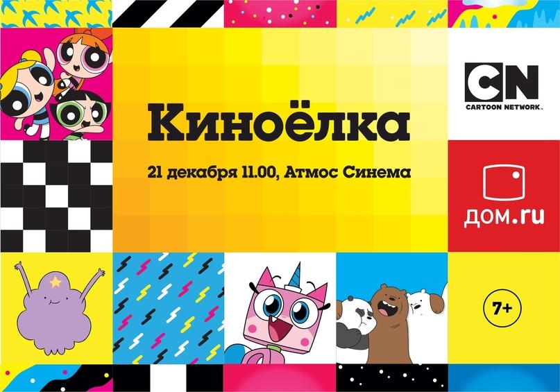 Топ мероприятий на 20 — 22 декабря, изображение №16