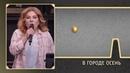 Шоу Студия Союз Вы орете великолепно - Анна Седокова и Марина Федункив