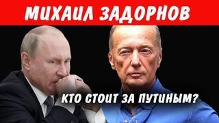 Кто стоит за Путиным? О настоящей «элите» России. Михаил Задорнов