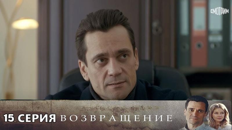 Возвращение 15 серия 2020 Мелодрама Финал сериала Россия 1