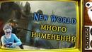 ОБЗОР New World от Amazon. Игру сильно переделали. Новости последнего патча