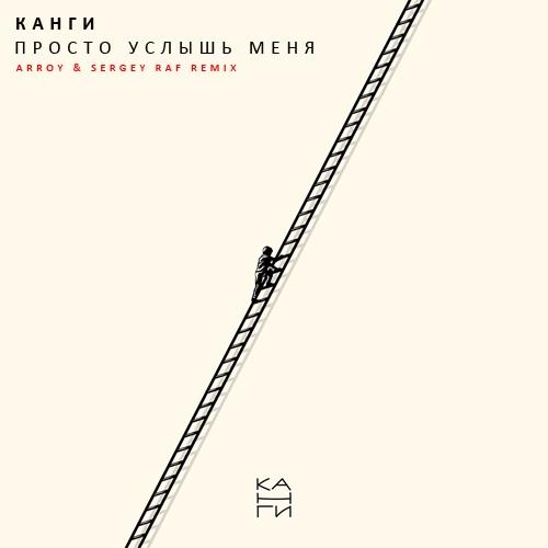Канги - Просто услышь меня (Arroy & Sergey Raf Remix) [2020]