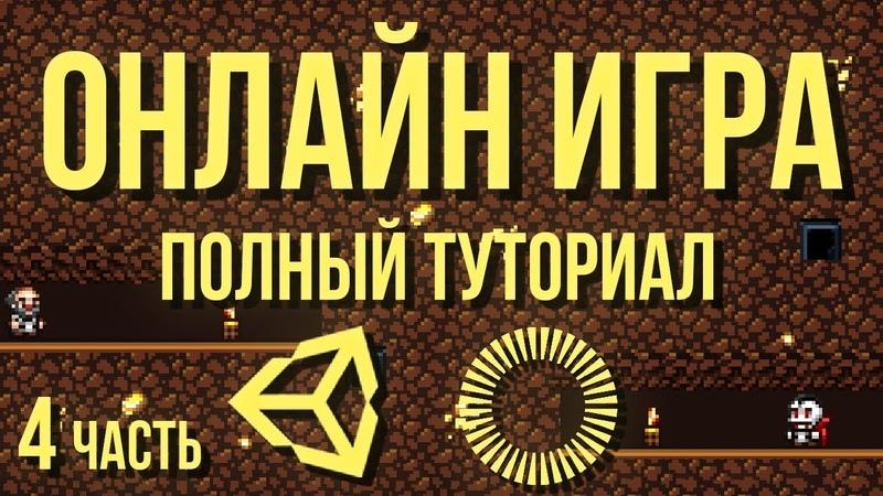 🌐 Онлайн игра: полный туториал, часть 4 [Unity 3D] [Photon] - лестницы и поражение