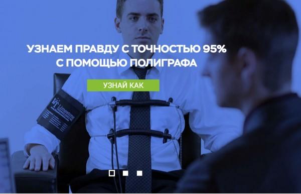 Психофизиологическое обследование с применением полиграфа Уссурийск