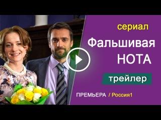 """""""Фальшивая нота"""" Премьера сериал 2016 Канал Россия1 Трейлер"""