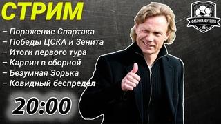 СТРИМ! Спартак проиграл. ЦСКА, Зенит выиграли. Карпин в сборной