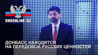 Донбасс становится движущей силой Русского мира - депутат Госдумы РФ Андрей Козенко