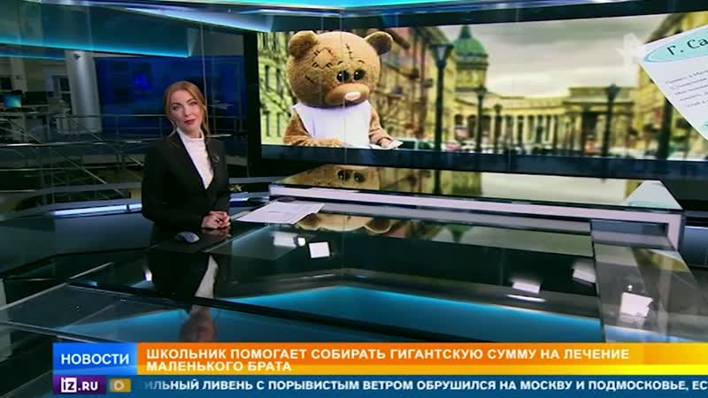 сюжет о Матвее на РЕН ТВ
