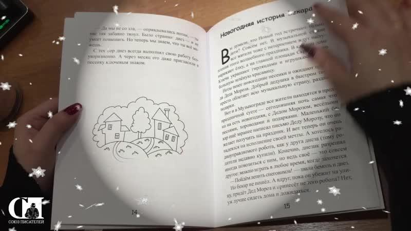 Любовь Черенкова Истории Музыкограда 2