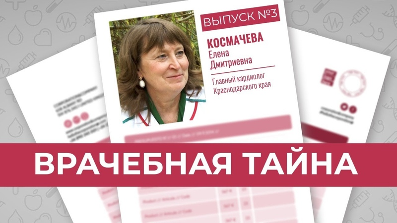 Врачебная тайна Краснодарский кардиолог Елена Космачева о жертвах которые приносит медик