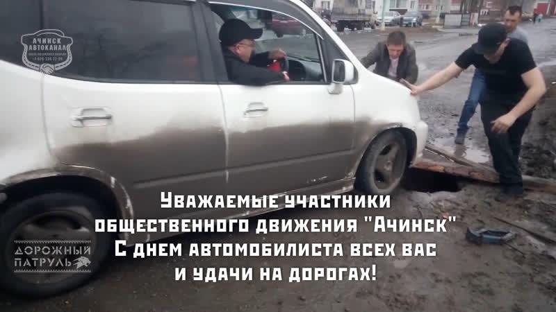 ОД Ачинск С днем автомобилиста