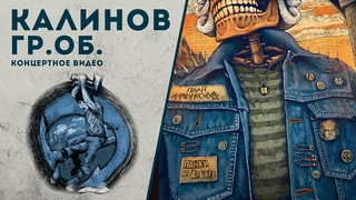 План Ломоносова / Калинов Гр.Об. / Панки на Арбате / live