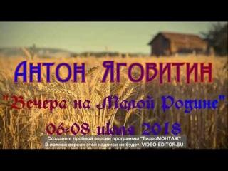 """Антон Яговитин - Благотворительный концерт """"Вечера на Малой Родине"""" 2 часть"""