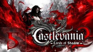 🔴СТРИМ-Сastlevania - Lords of Shadow 2 - Первый раз - Прохождение #5 (Стрим на заказ)