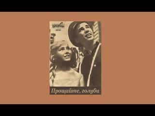 Прощайте голуби 1960 Знаменитый фильм Я. Сегеля
