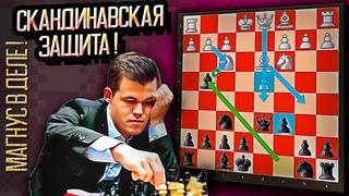 Викинг Магнус Карлсен ЗНАТНО потрепал Виши Ананда! Шахматы.