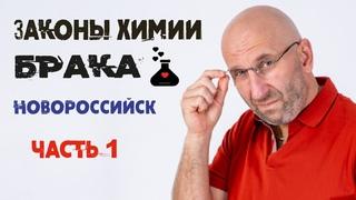 Сатья • «Законы химии брака» часть 1. Новороссийск, 14 ноября 2020