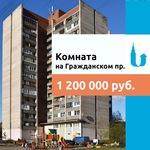 Комната на Гражданском пр., 128