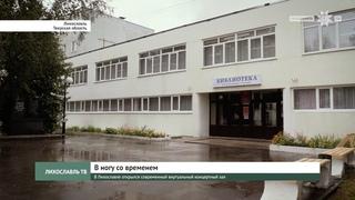 В Лихославле открылся современный виртуальный концертный зал