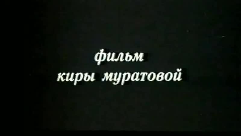 ЧУВСТВИТЕЛЬНЫЙ МИЛИЦИОНЕР 1992 комедия Кира Муратова