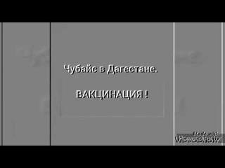 Чубайс в Дагестане