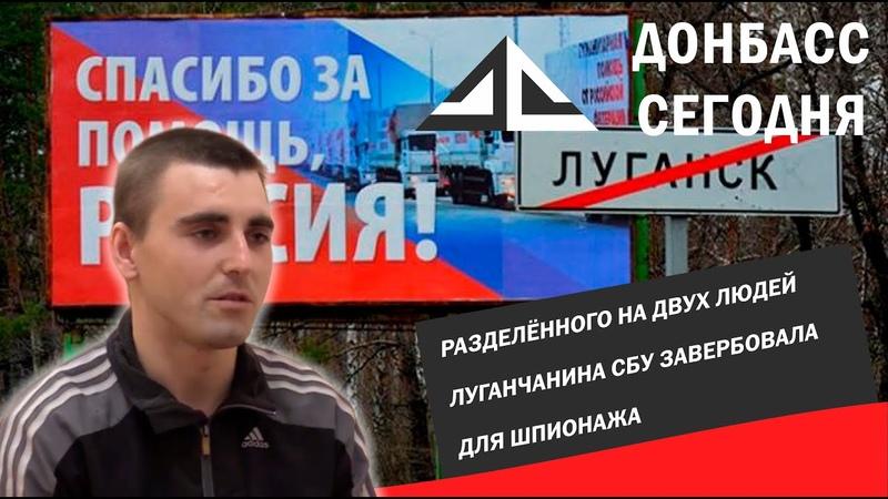 Разделённого на двух людей луганчанина СБУ завербовала для шпионажа