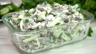 Уж Очень он вкусный! Попробовала Новый салат Сердечный 8 марта и сразу занесла в любимые рецепты!