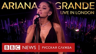 Ariana Grande at the BBC Live In London
