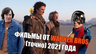 Дюна, Сопрано, Матрица и не только - Что [точно] выйдет от Warner Bros. в 2021?