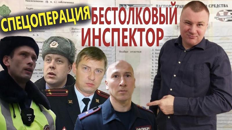БЕСТОЛКОВЫЙ ИНСПЕКТОР спецоперация против юриста Антона Долгих часть 1 протоколы