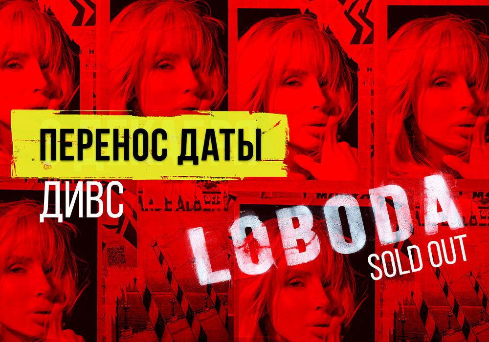 Афиша Екатеринбург LOBODA / ПЕРЕНОС ДАТЫ ЕКАТЕРИНБУРГ ДИВС