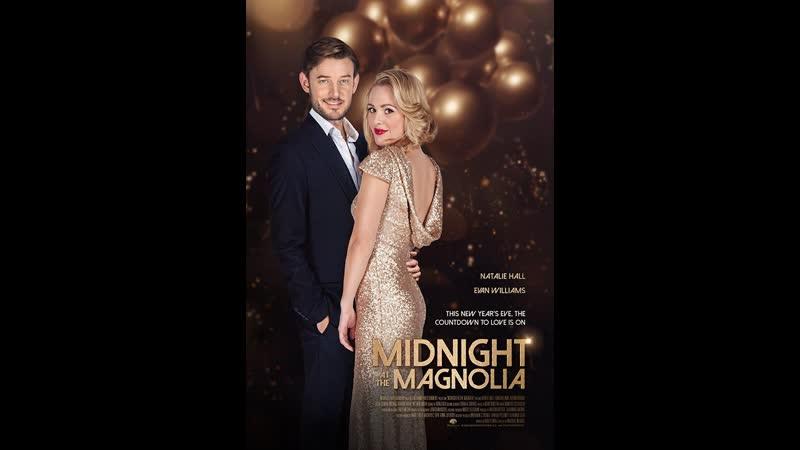 В полночь в Магнолии Midnight at the Magnolia 2020 Комедия