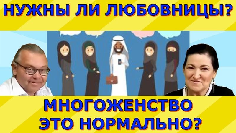 Многоженство ПЛЮСЫ и МИНУСЫ Для чего нужна вторая жена Идеальная пара 34 ПЕРЕЗАЛИВ