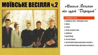Моївське весілля ч.2 - Микола Янченко та гурт Дефіцит. Українські весільні пісні та музика