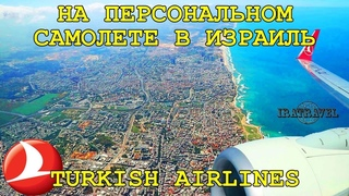 🇮🇱 ПОЛЕТ В ИЗРАИЛЬ НА ПЕРСОНАЛЬНОМ САМОЛЁТЕ ✈ АВИАКОМПАНИЯ TURKISH AIRLINES - ТУРЕЦКИЕ АВИАЛИНИИ