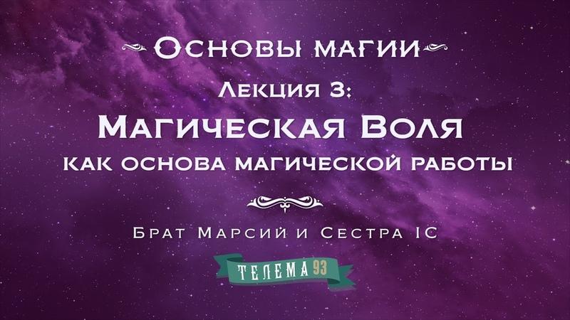 Магическая Воля как основа магической работы Курс Основы магии Брат Марсий и Сестра IC DEMO