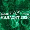 Ралли «Малахит-2020»