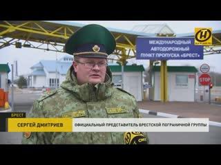 Брестские пограничники фиксируют случаи въезда в Беларусь с фальшивыми командировочными