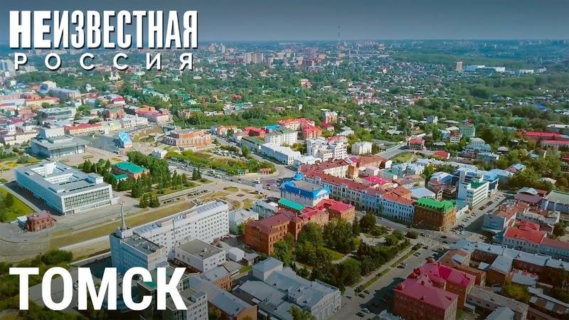 Подземный Томск НЕИЗВЕСТНАЯ РОССИЯ