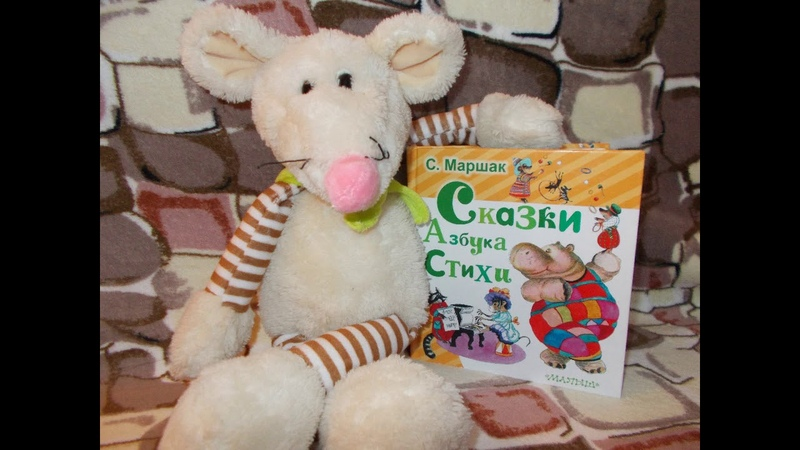 Самуил Маршак Сказка о глупом мышонке Аудиосказка