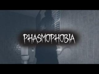 Phasmophobia - кооперативом с кофейком)