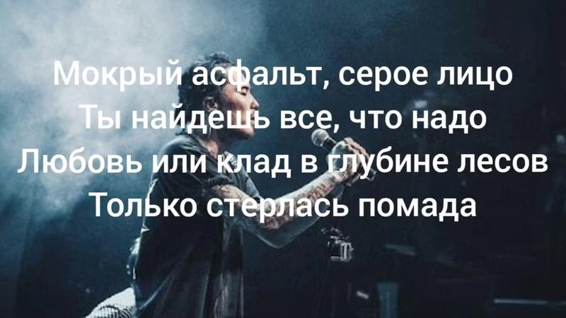СКРИПТОНИТ Москва Любит Текст Lyrics Албом 2004
