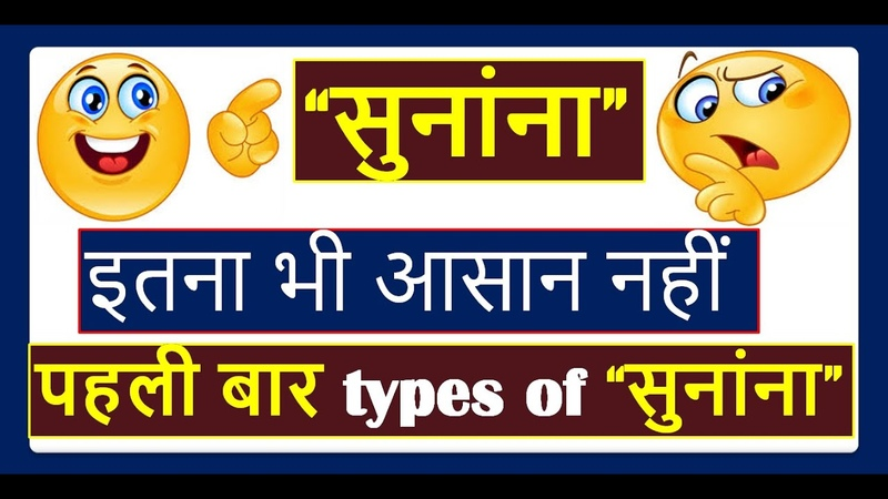 Confusing English verbs know correct words among recite tell narrate etc