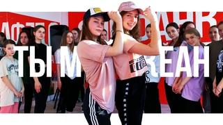 Танцы в Череповце с Полиной Тугуновой и Мариной Герасимовой| MONEYKEN - Ты мой океан | Танцевальный Центр ЭЛЕФАНК