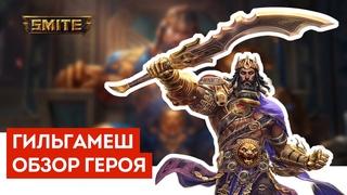 Smite   Гильгамеш   Обзор нового героя