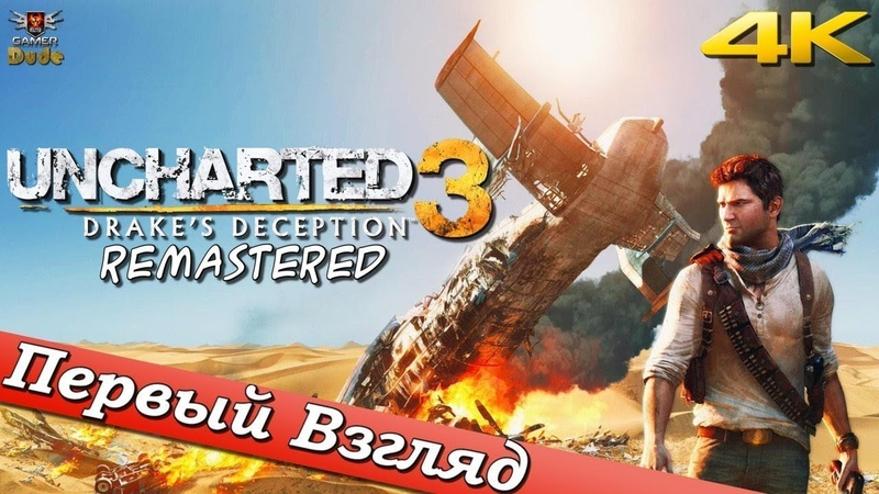 Uncharted 3 Drake's Deception Remastered ПЕРВЫЙ ВЗГЛЯД ОТ EGD